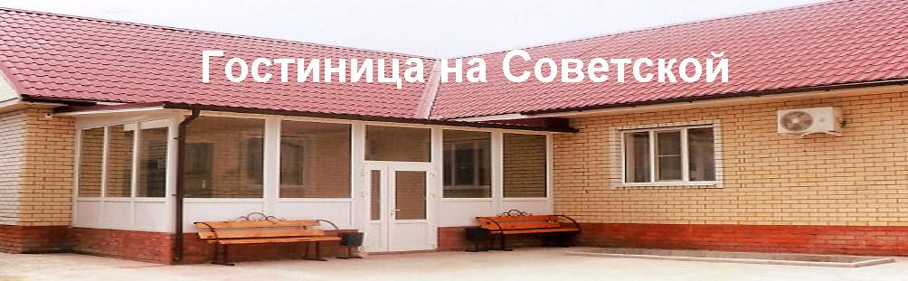 ГОСТИНИЦА НА СОВЕТСКОЙ в г. Елане Волгоградской обл.