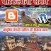 अंतर्राष्ट्रीय ब्लॉगर सम्मेलन, काठमांडू से संबंधित कुछ जानकारियाँ