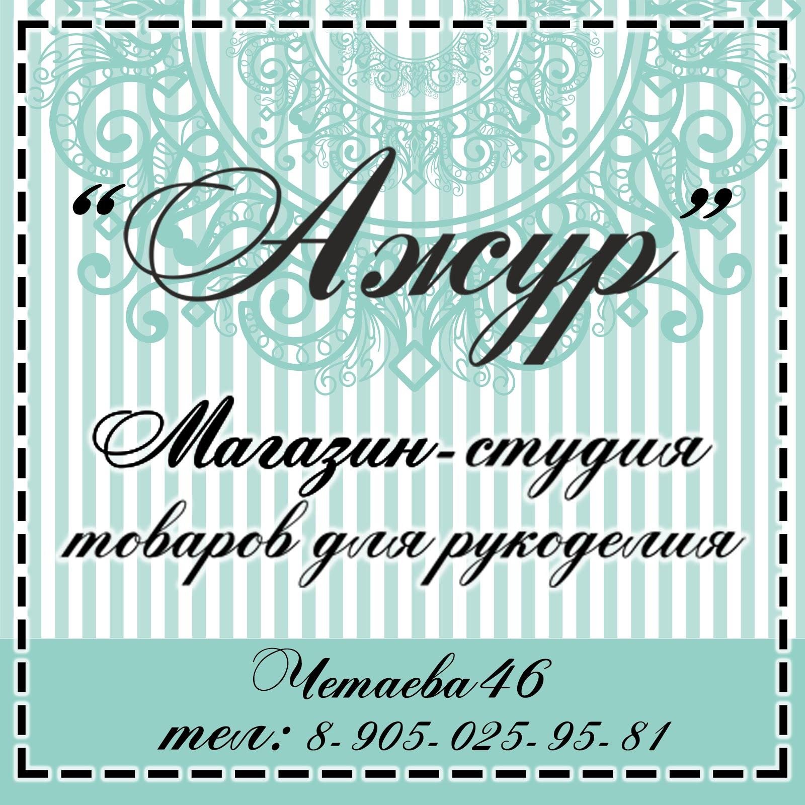 Интернет-магазин чипборда Ажур