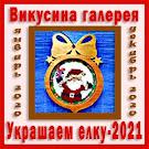 Украшаем ёлку до 31.12.2021