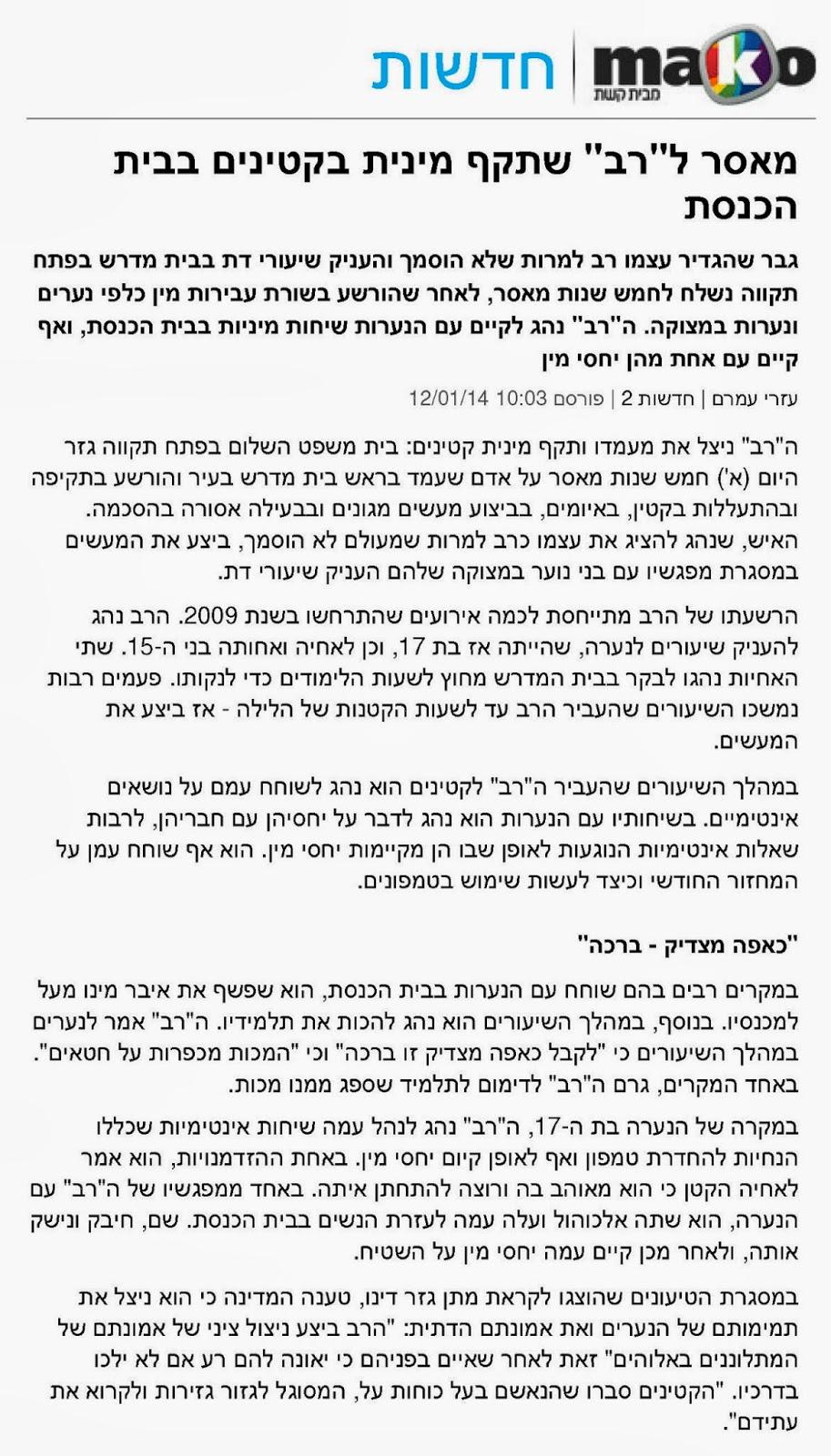 http://www.mako.co.il/news-law/legal/Article-cb15ec41e458341004.htm?Partner=rss&utm_source=mivzakimnet&utm_medium=xhtml&utm_campaign=mivzakimnet