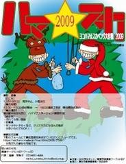 ヨコハマ☆スカベンジ大作戦2009