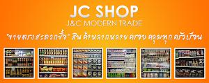 Join & Coin ร้านขายตรงสะดวกซื้อแห่งแรกในประเทศไทย เปลี่ยนรายจ่ายของคุณเป็นรายรับ