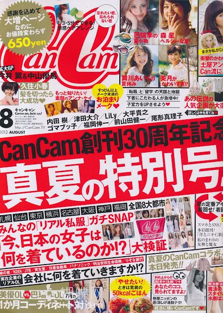 CanCam (キャンキャン) August 2012 japanese magazine scans