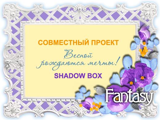 """СП """"Весной рождаются мечты!"""""""