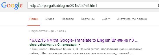 Тег h3 в Google