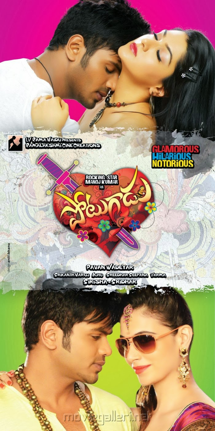 Watch Potugadu (2013) Telugu DVDRip HD Quality Full Movie Watch Online For Free Download