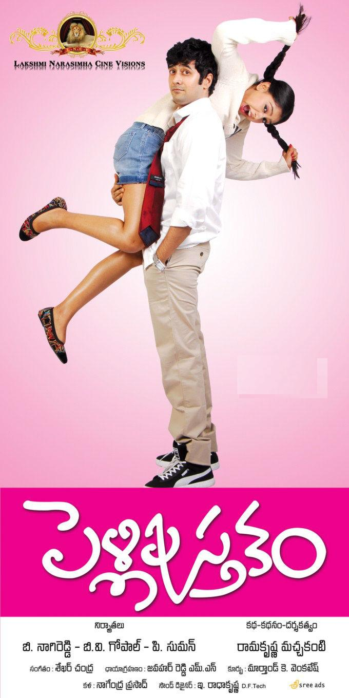7 icdn.ru girls.com lovefun #2 Pelli Pusthakam 2013 Telugu Mp3 Songs Free Download