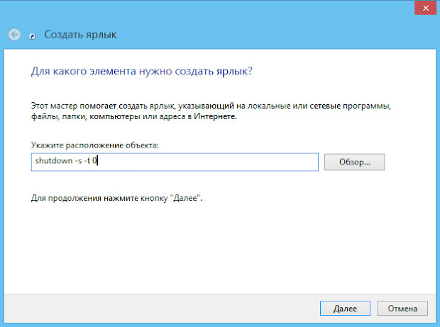 ярлык shutdown.exe windows 8