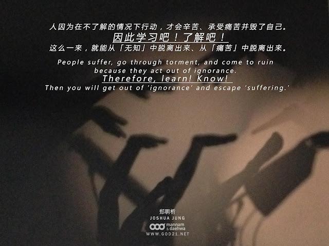 郑明析, 摄理教会, 月明洞, 学习, 了解, 无知, 脱离, 痛苦, 行动, Joshua Jung, Providence, Wolmyeung dong, learn, know, ignorance, suffering, escape, action