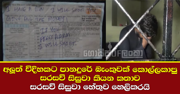 Panadura bank robber confesses