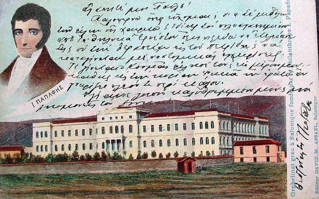 κάρτα με χειρόγραφο μήνυμα για τον παπάφη