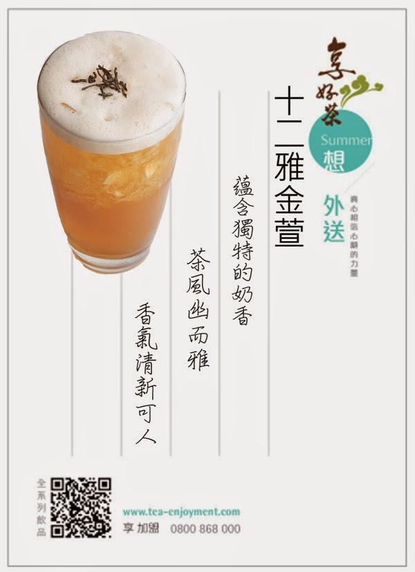 享好茶十二雅金萱