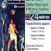 H Ευρωπαϊκή Εκστρατεία NowWeMove στην 2η Πανελλήνια Συνάντηση Ομάδων Χορού ΑμΕΑ
