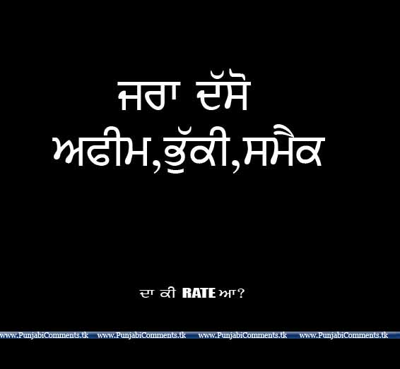 Punjabi Graphics and Punjabi Photos : NEW FUNNY PUNJABI COMMENT PHOTO