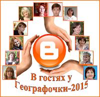 http://geografo4ka.blogspot.ru/search/label/%22%D0%92%20%D0%B3%D0%BE%D1%81%D1%82%D1%8F%D1%85%20%D1%83%20%D0%93%D0%B5%D0%BE%D0%B3%D1%80%D0%B0%D1%84%D0%BE%D1%87%D0%BA%D0%B8-2015%22
