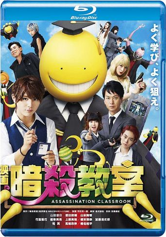 Assassination Classroom 2015 BluRay Download