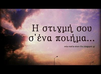 http://mia-matia-ston-ilio.blogspot.gr/2014/06/blog-post_13.html