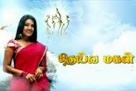 Deivamagal Sun Tv Serial 10-07-2013