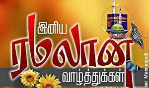 Ramadan Sirappu 02-07- 2015 Part 08