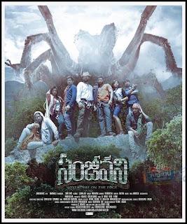 Sanjeevani movie news