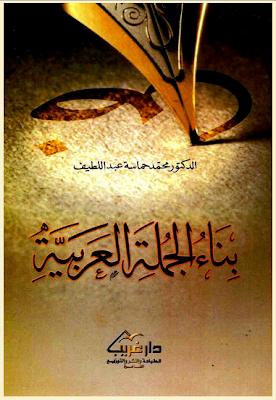 بناء الجملة العربية - محمد عبد اللطيف pdf
