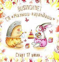 """Малыши-карандаши"" с блогом ""Businok.net"""