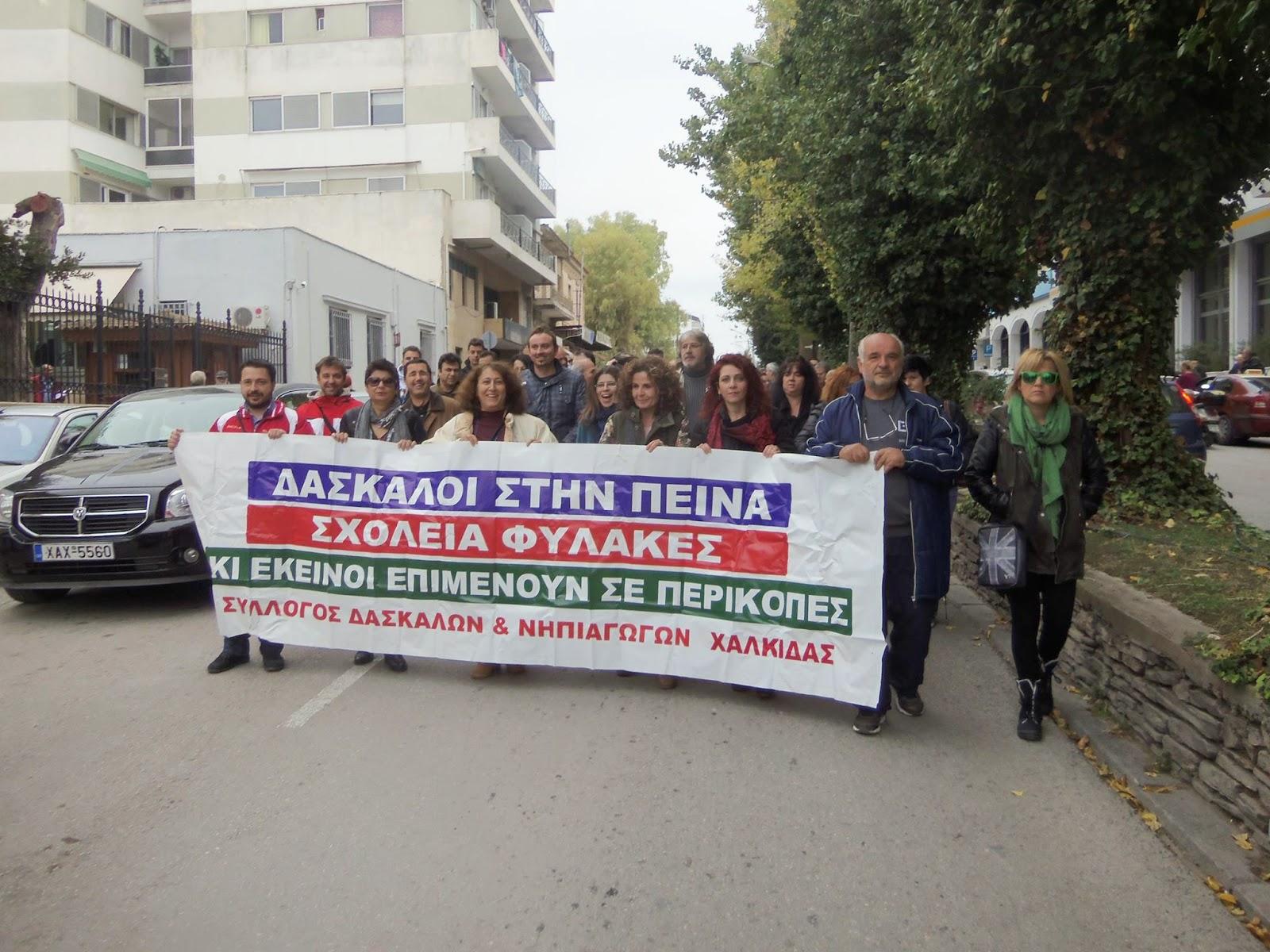 Χαλκίδα: Μεγαλειώδης συγκέντρωση και πορεία των δασκάλων! (ΦΩΤΟ)