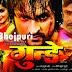 Gunday Bhojpuri Movie New Poster Feat Ranjeet, Monalisa, Anjana Singh, Akshara Singh