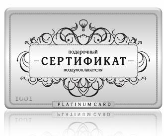 сертификат для подарка