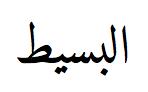 al-Basit in Arabic script