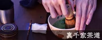 義仙会茶道活動内容