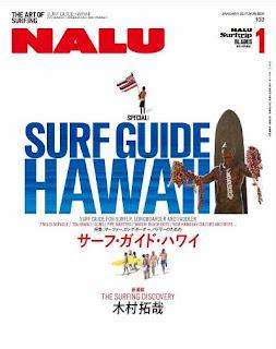 NALU(ナルー) 2017年1月号 No.103