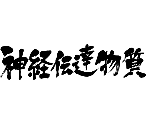 Neurotransmitter in brushed Kanji calligraphy