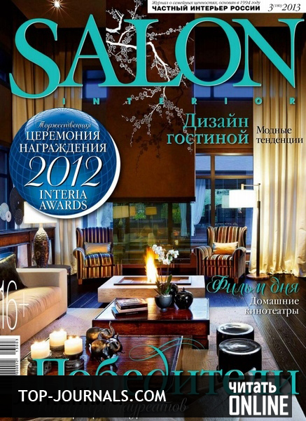 Salon interior 3 март 2013 читать онлайн