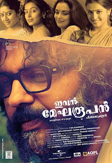 Watch Ivan Megharoopan 2013 Malayalam Movie Online