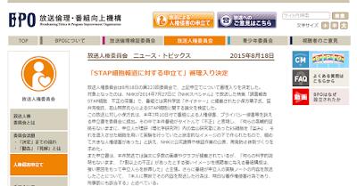 「STAP細胞報道に対する申立て」審理入り決定