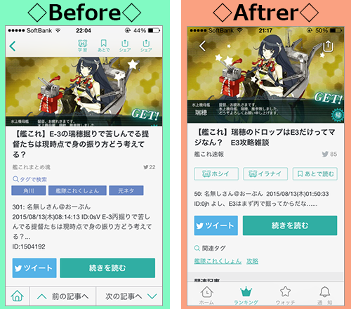 before と after 見た目がシンプルで見やすく!