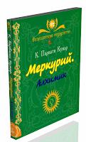 Парвати Кумар К. Меркурий. Алхимик