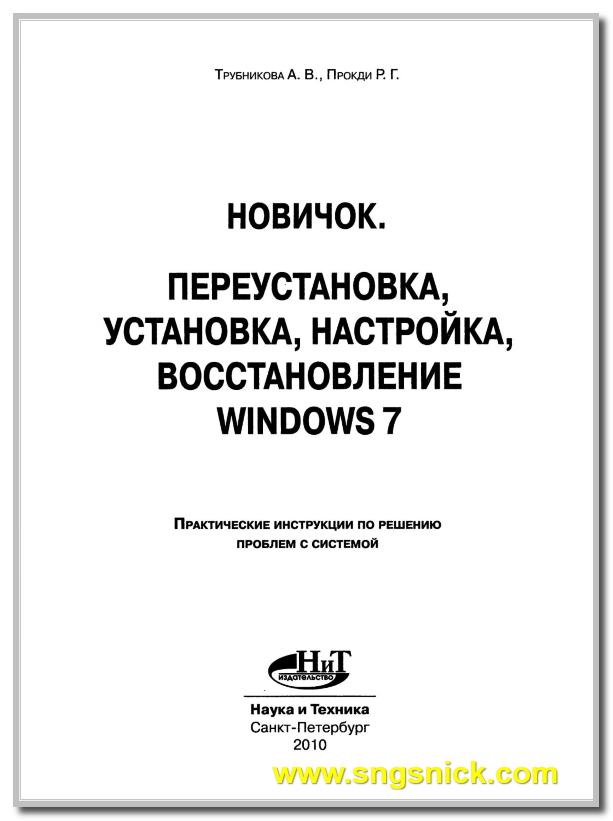 Электронная книга windows 7