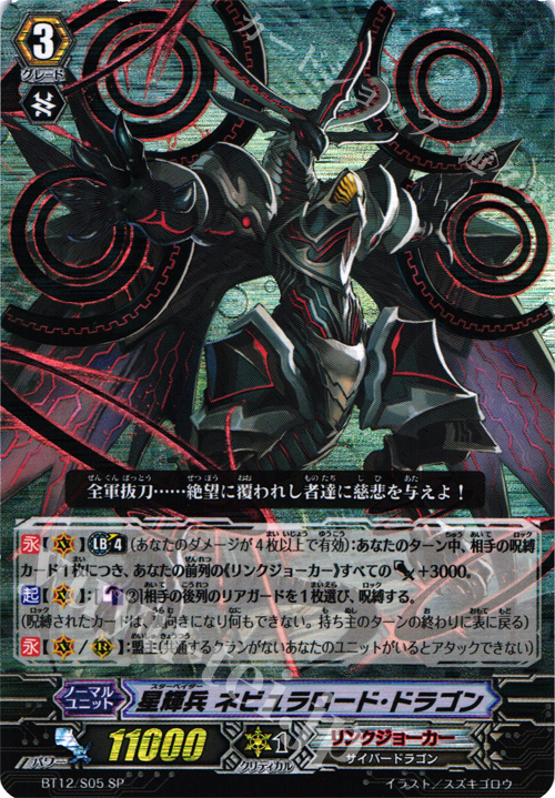 cardfight vanguard wiki link joker deck