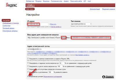 Настройка API Яндекс.XML