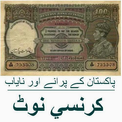 Pakistan Hotline A Collection Of Old Pakistani Currency Notes