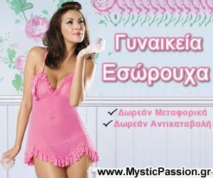 mysticpassion