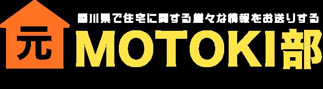 Mスペース 元木のMOTOKI部