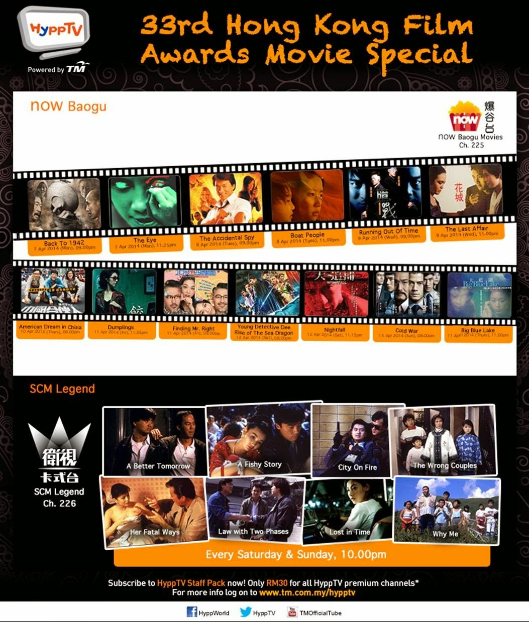33rd Hong Kong Film Awards Movie Special every Saturday and Sunday