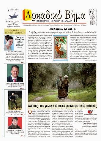 Ανάπτυξη του γεωργικού τομέα με ανατρεπτικές πολιτικές