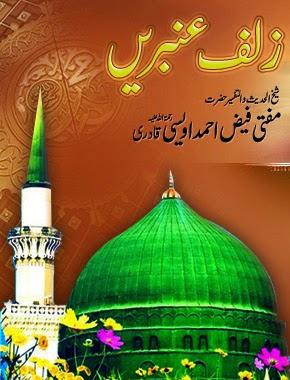 Zulf-E- Ambreen Mufti Faiz Ahmad Awaisi Islamic Book