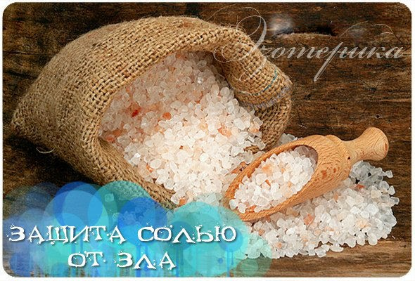 Соль - защита от зла и сглаза (5 рецептов)