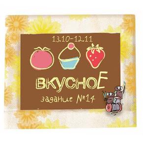 http://myhi-creativiti.blogspot.ru/2015/10/14.html